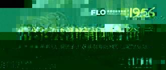 芙蓉律师事务所与深圳市金乔鼎盛装饰装修工程有限公司签署常年法律顾问合同