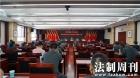 汉寿法院召开落实意识形态工作责任制专题学习会