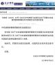 关于中共湖南芙蓉律师事务所支部委员会书记改选的通告