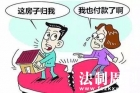 【芙蓉研析】财产分配协议能撤销吗?