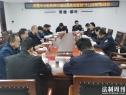 """柳叶湖公安分局召开教育整顿""""开门评警""""座谈会"""