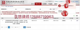 李想律师为深圳市瑞融兴资产管理有限公司中基协法代变更一次审核通过